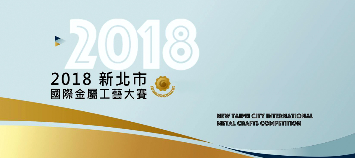 2018 New Taipei City International Metal Craft Competition